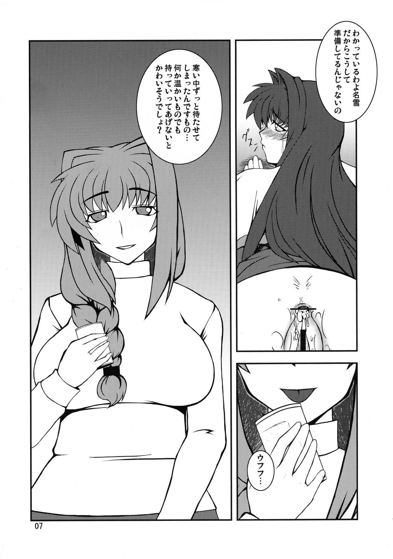 Kyouki Vol. 3~5 Remake Ver. 6