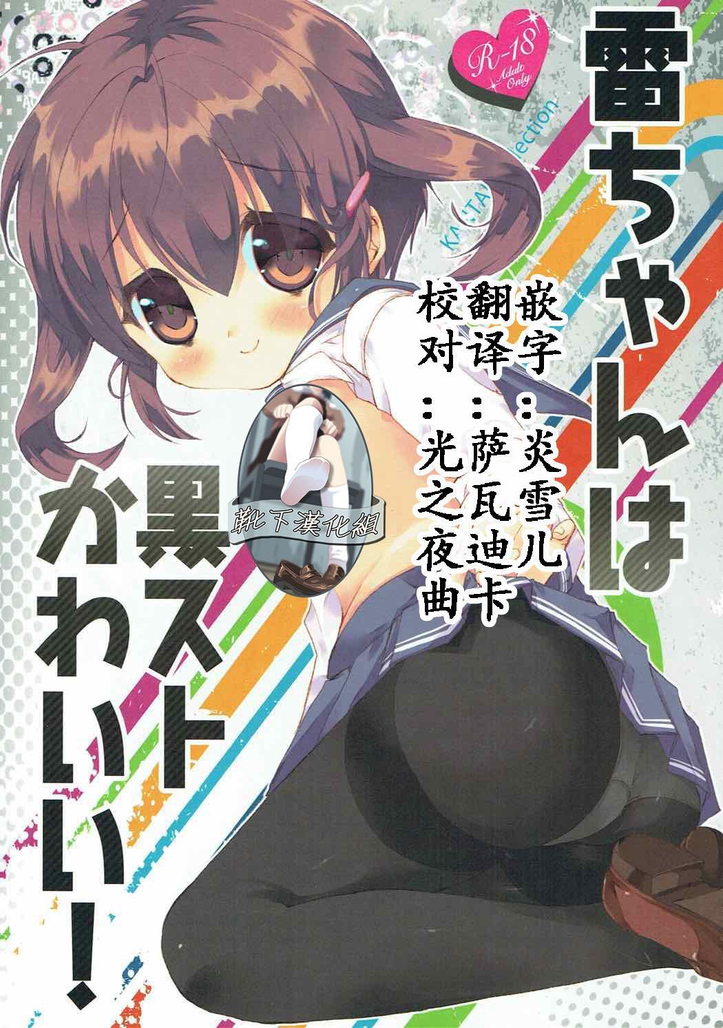 Ikazuchi-chan wa KuroSto Kawaii! 0