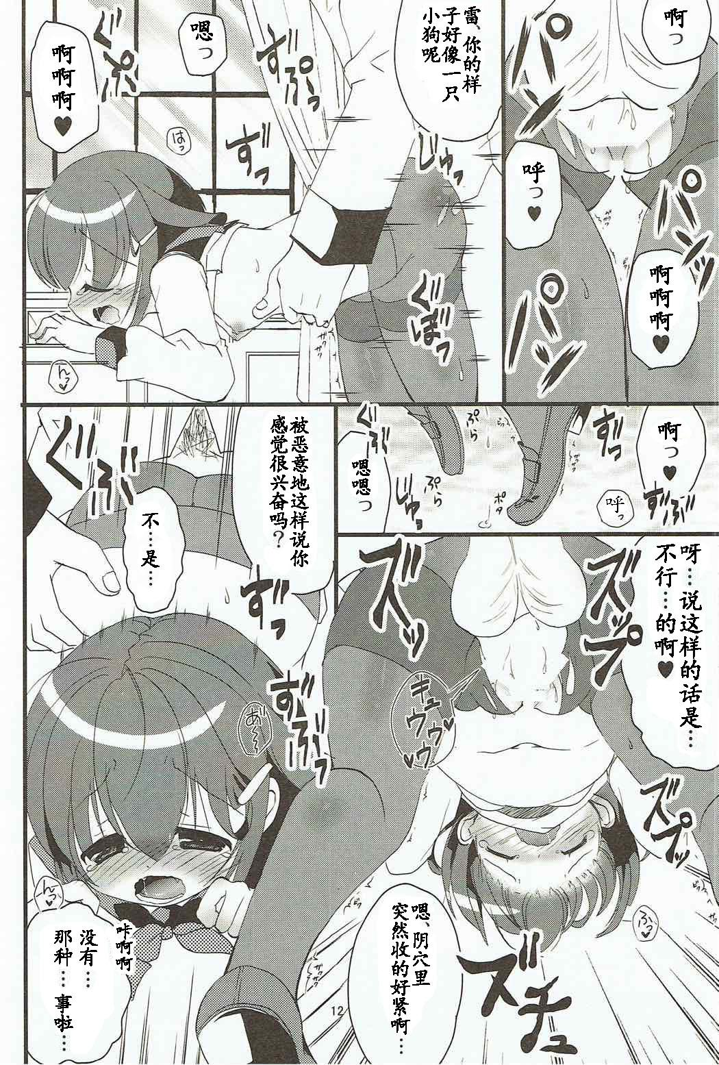Ikazuchi-chan wa KuroSto Kawaii! 11
