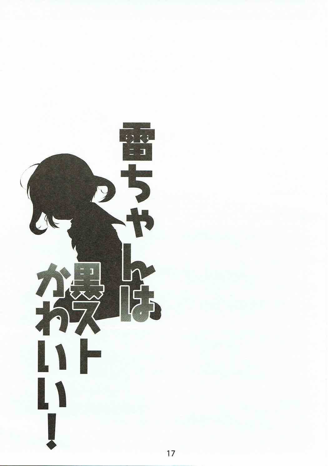 Ikazuchi-chan wa KuroSto Kawaii! 16