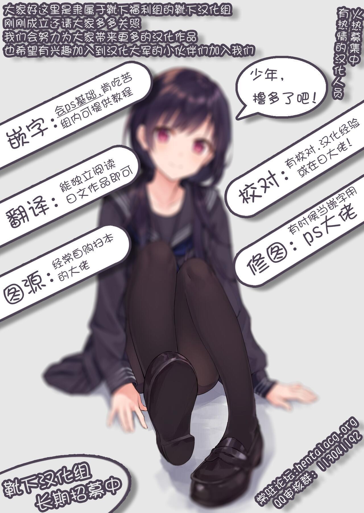 Ikazuchi-chan wa KuroSto Kawaii! 19