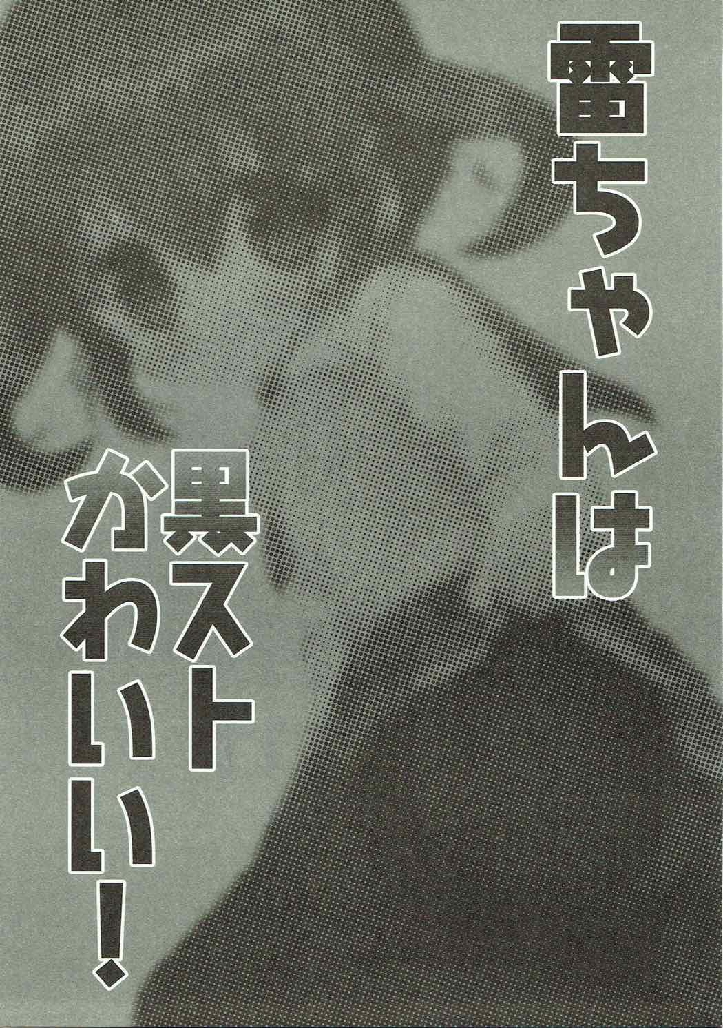 Ikazuchi-chan wa KuroSto Kawaii! 2