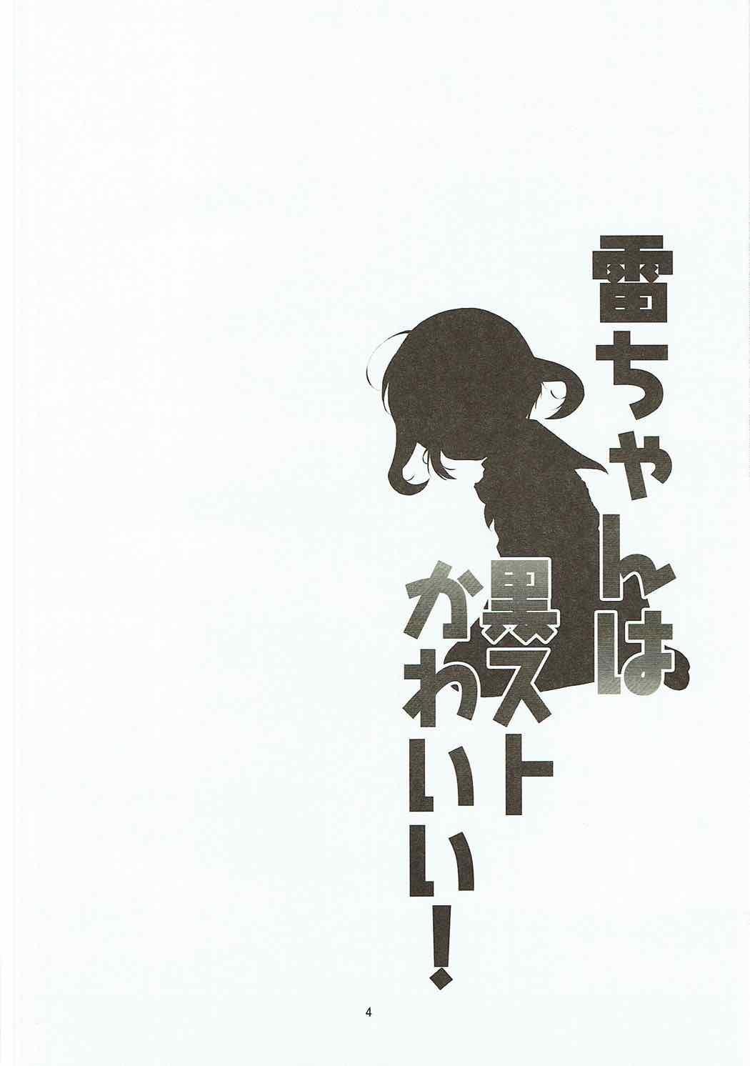Ikazuchi-chan wa KuroSto Kawaii! 3