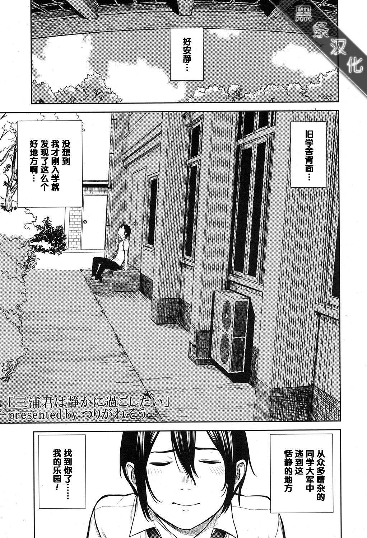 Miura-kun wa Shizuka ni Sugoshitai 0