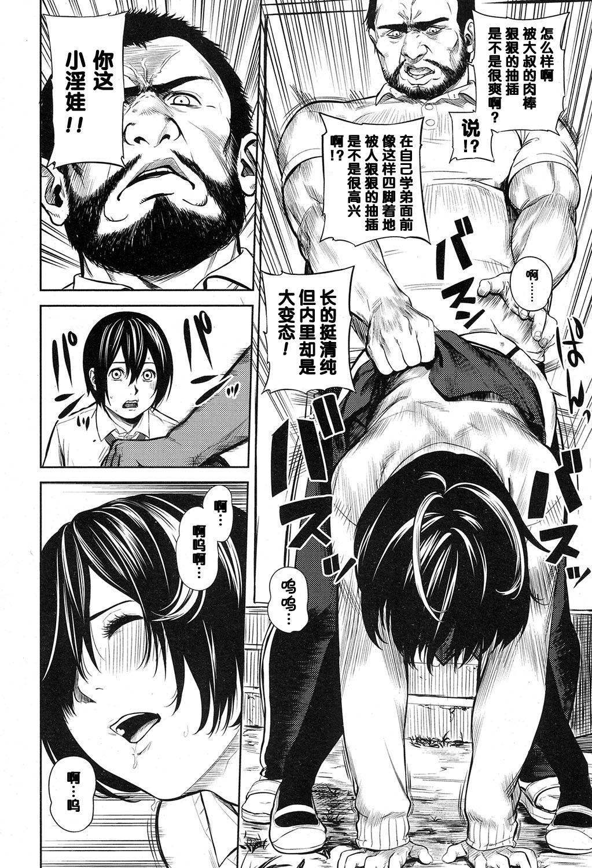 Miura-kun wa Shizuka ni Sugoshitai 9