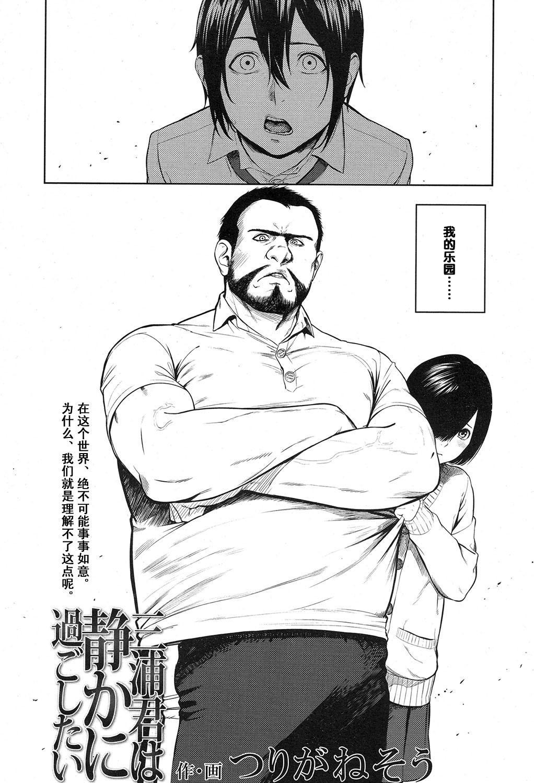 Miura-kun wa Shizuka ni Sugoshitai 1