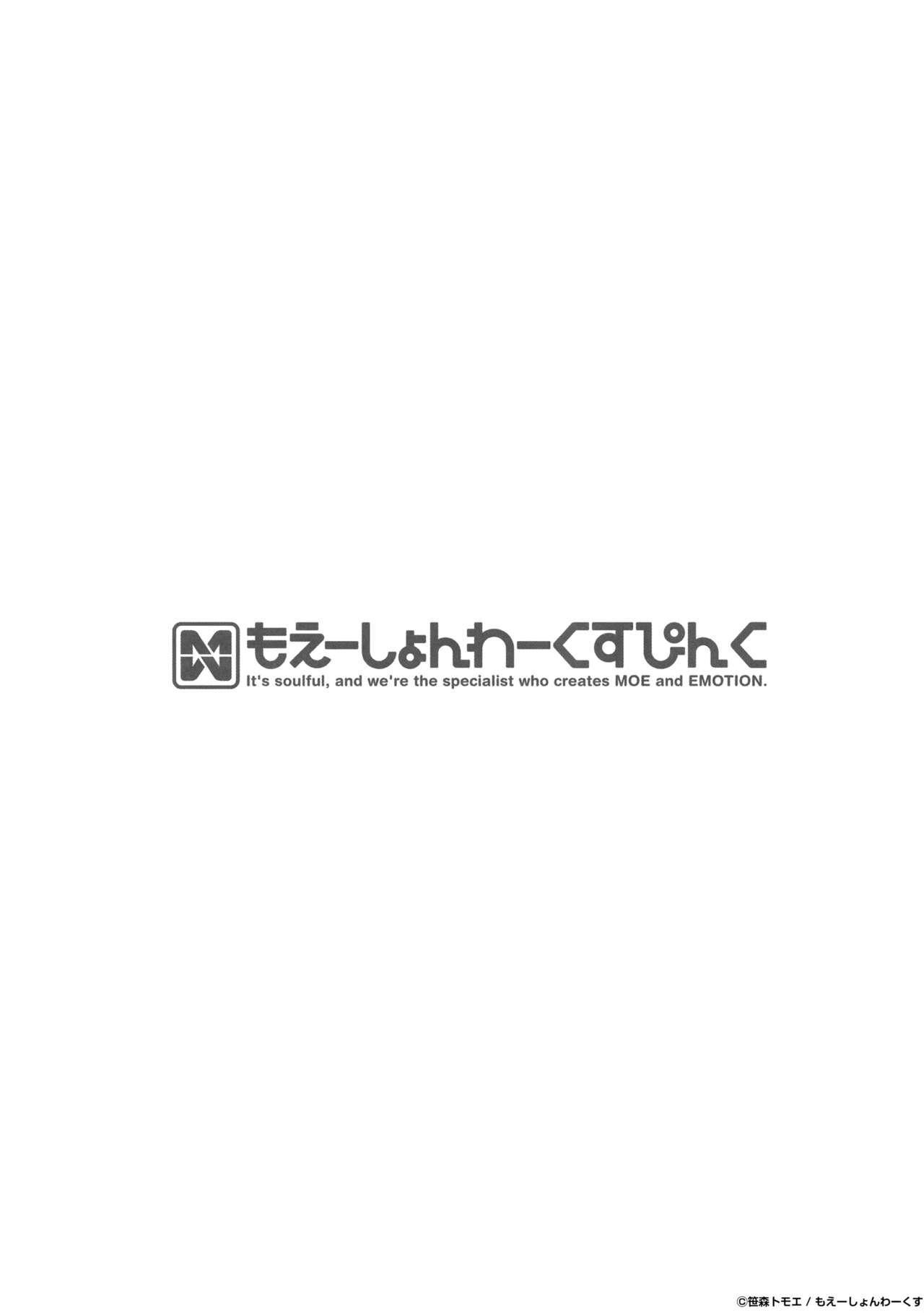 [NANIMOSHINAI (Sasamori Tomoe)] TTH-Succubus Stayed Life Yomisawa-san no Yuuwaku Ecchi Hen [Chinese] [無邪気漢化組] 7