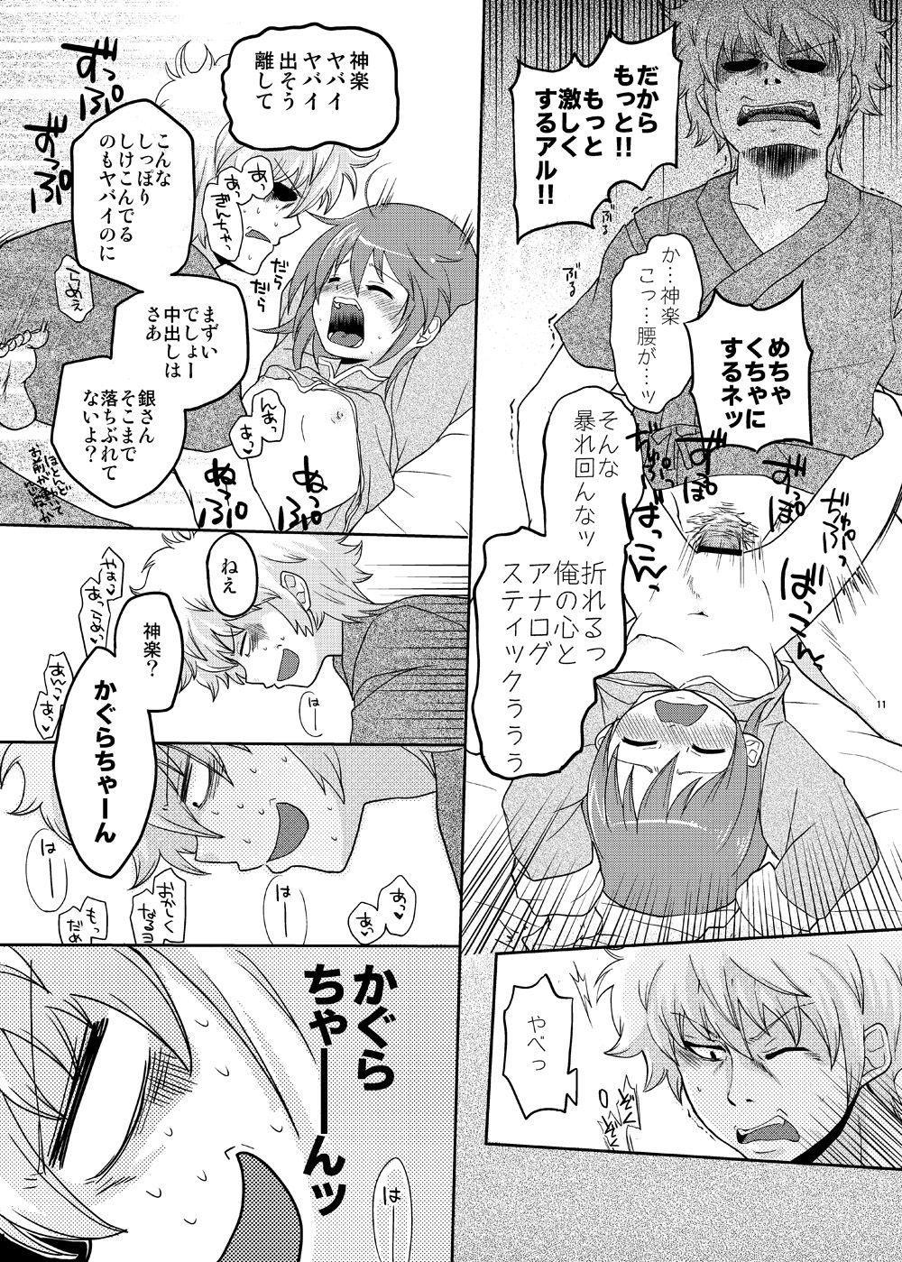 Guratan wo Meshiagare 9