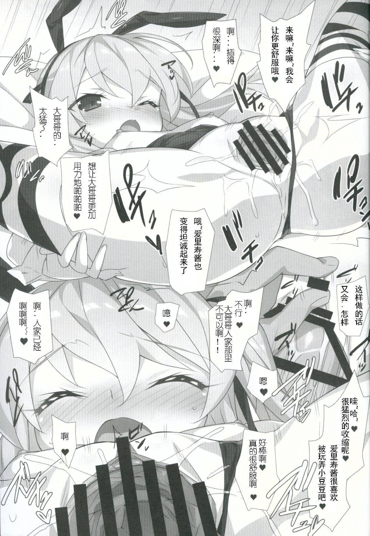 Shimada-ryuu Etsu 11