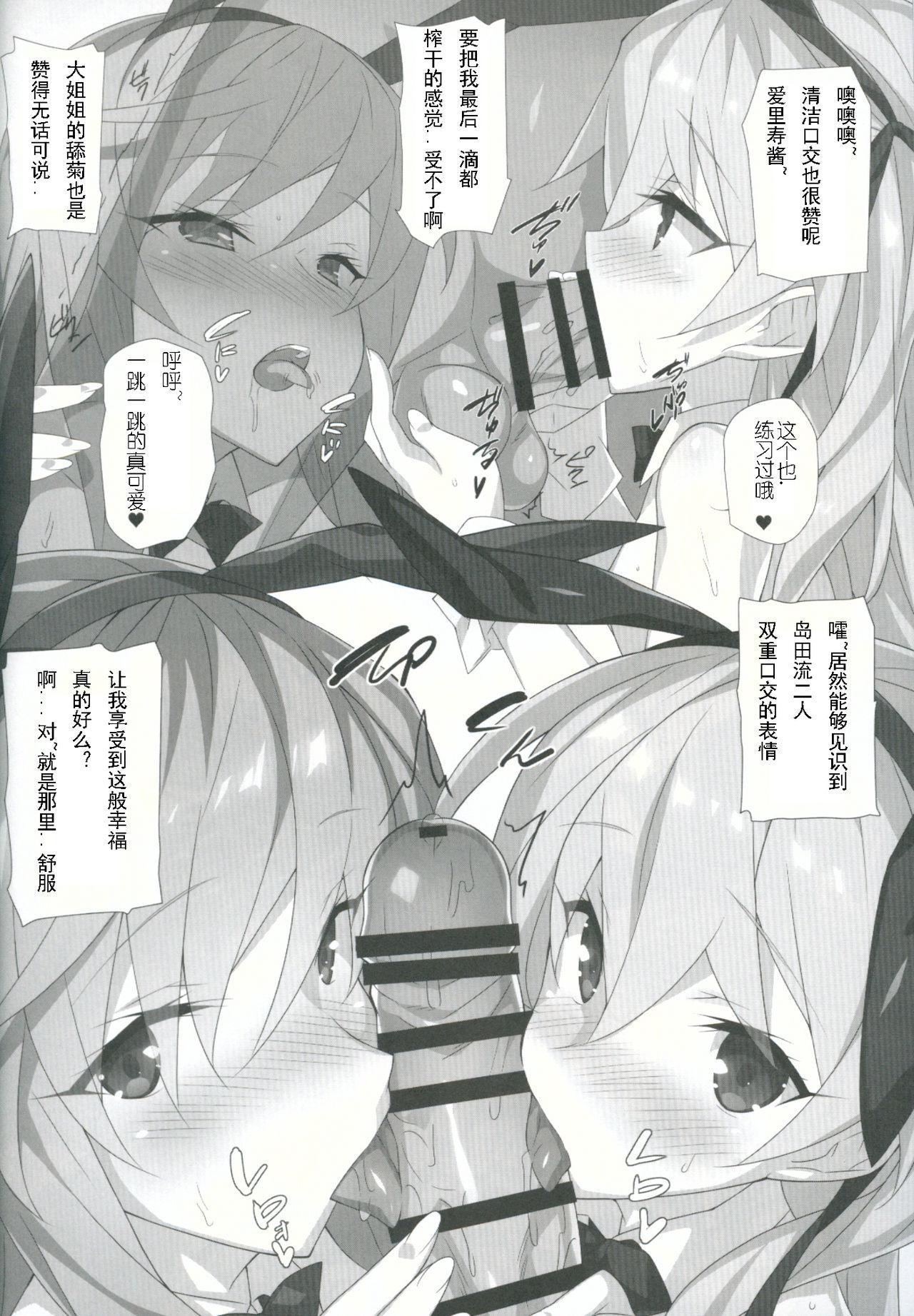 Shimada-ryuu Etsu 22