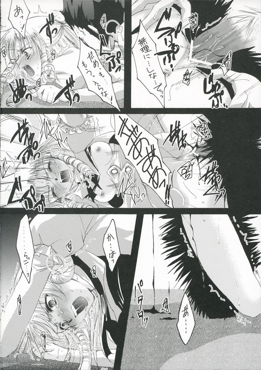 Kagiri Naku Kuro ni Chikai Shiro 17