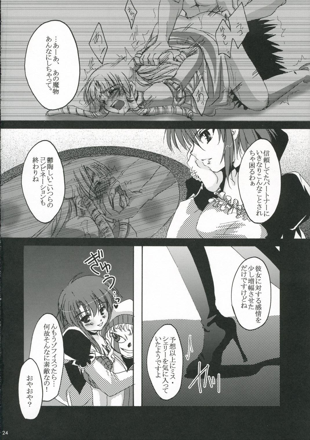 Kagiri Naku Kuro ni Chikai Shiro 23