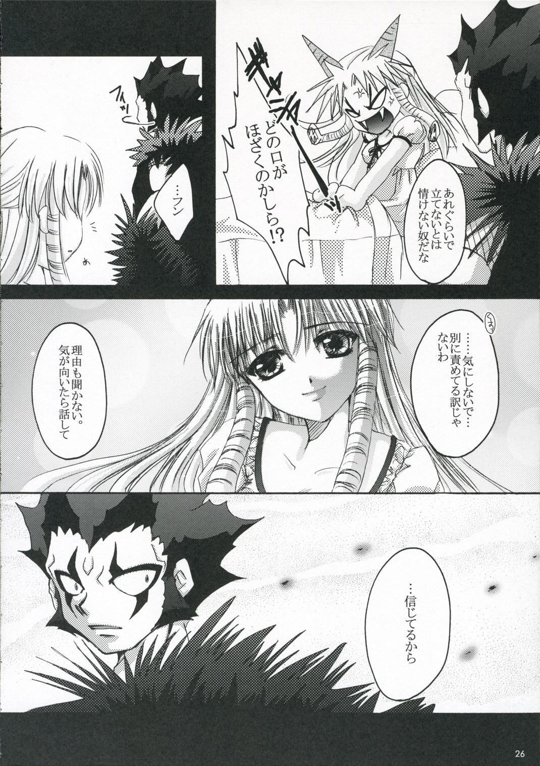 Kagiri Naku Kuro ni Chikai Shiro 25