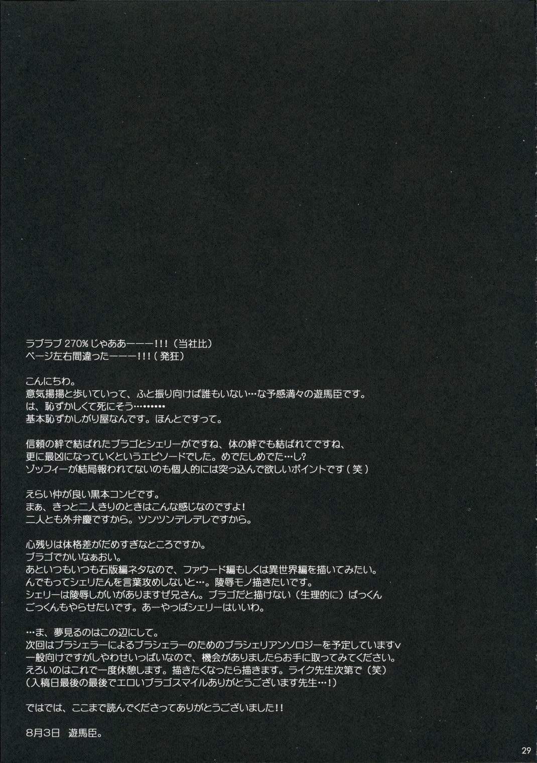 Kagiri Naku Kuro ni Chikai Shiro 28