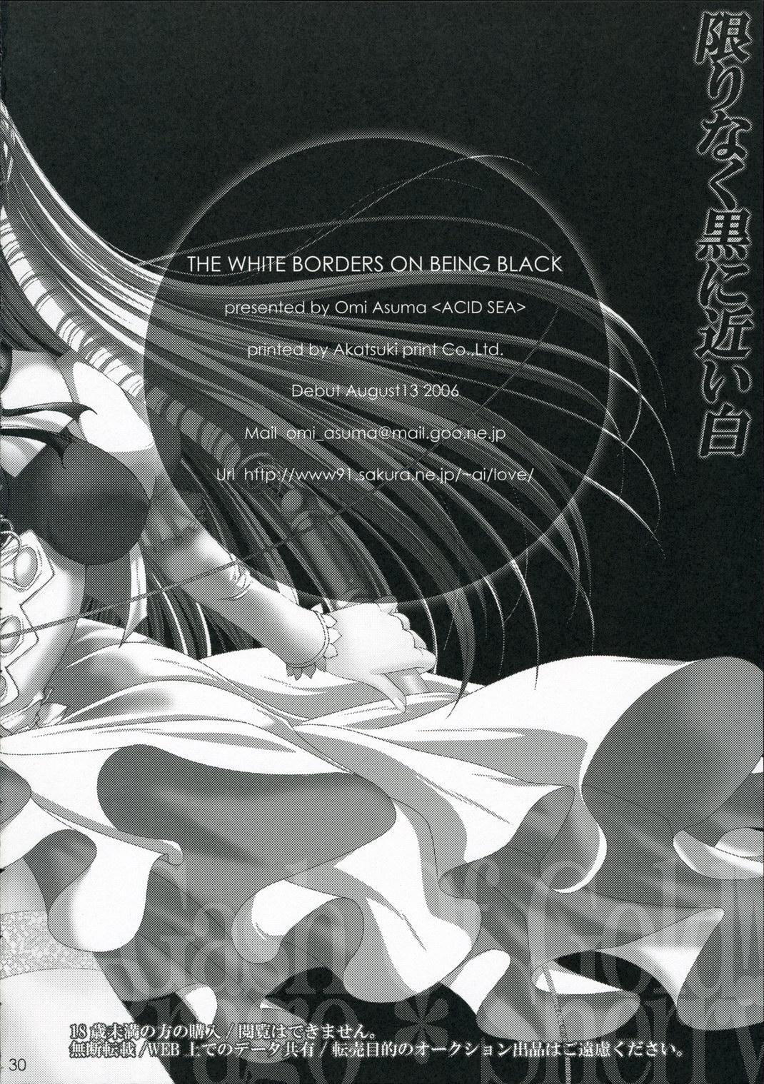 Kagiri Naku Kuro ni Chikai Shiro 29