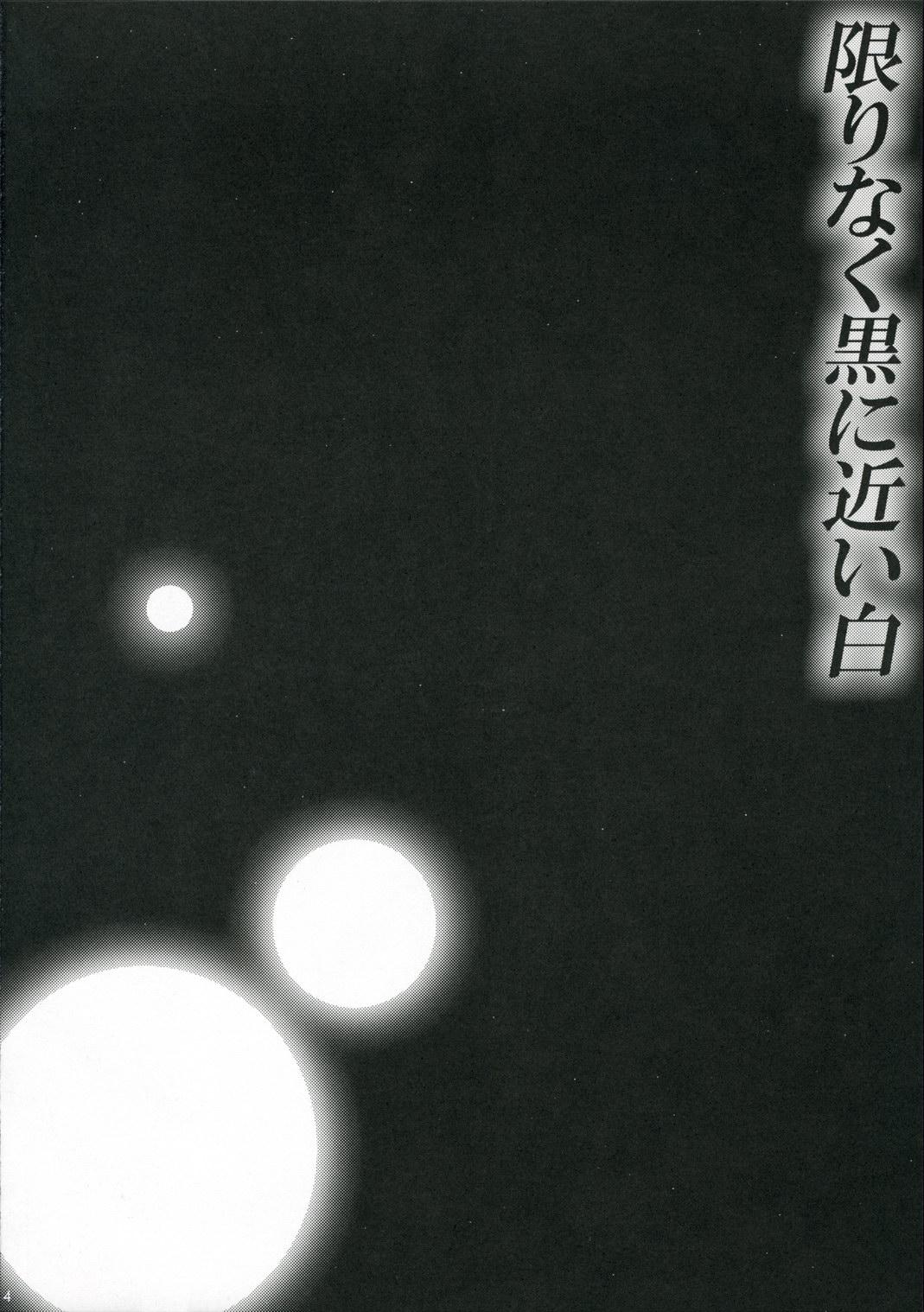 Kagiri Naku Kuro ni Chikai Shiro 3