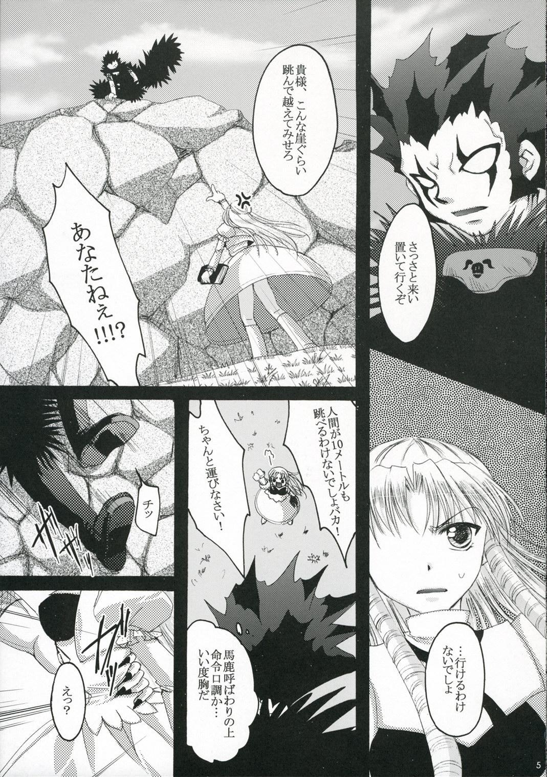 Kagiri Naku Kuro ni Chikai Shiro 4