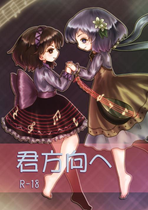 Kimi Houkou e   Toward You 0