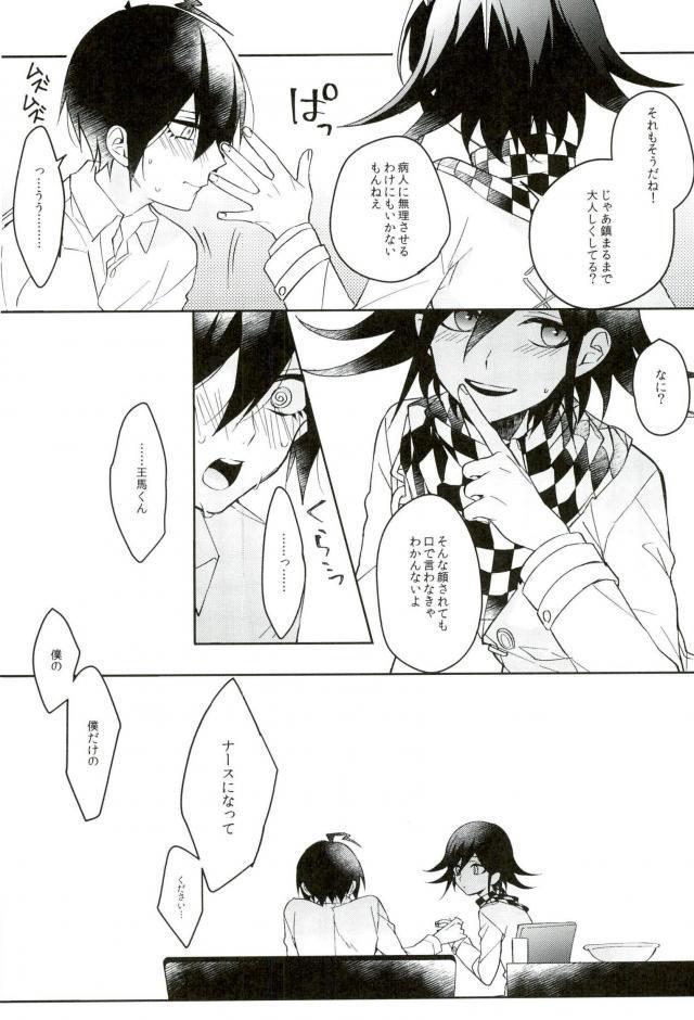 Hakui no Koakuma 11