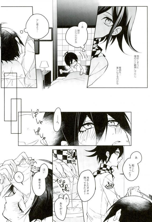Hakui no Koakuma 7