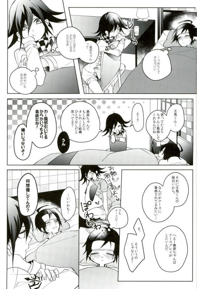 Hakui no Koakuma 8