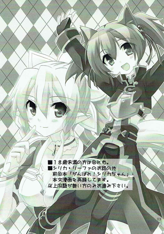 Ganbare Imouto-chan! 1