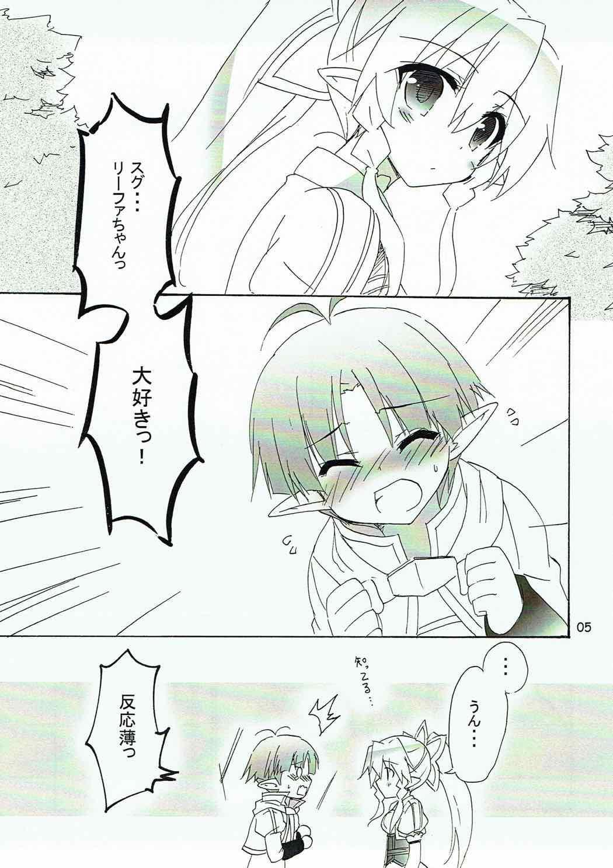 Ganbare Imouto-chan! 3