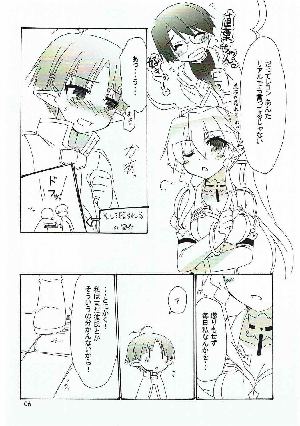 Ganbare Imouto-chan! 4