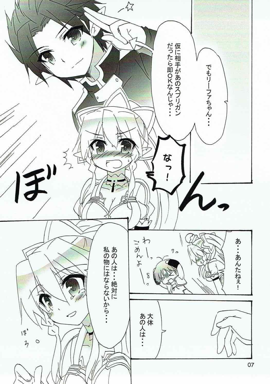 Ganbare Imouto-chan! 5