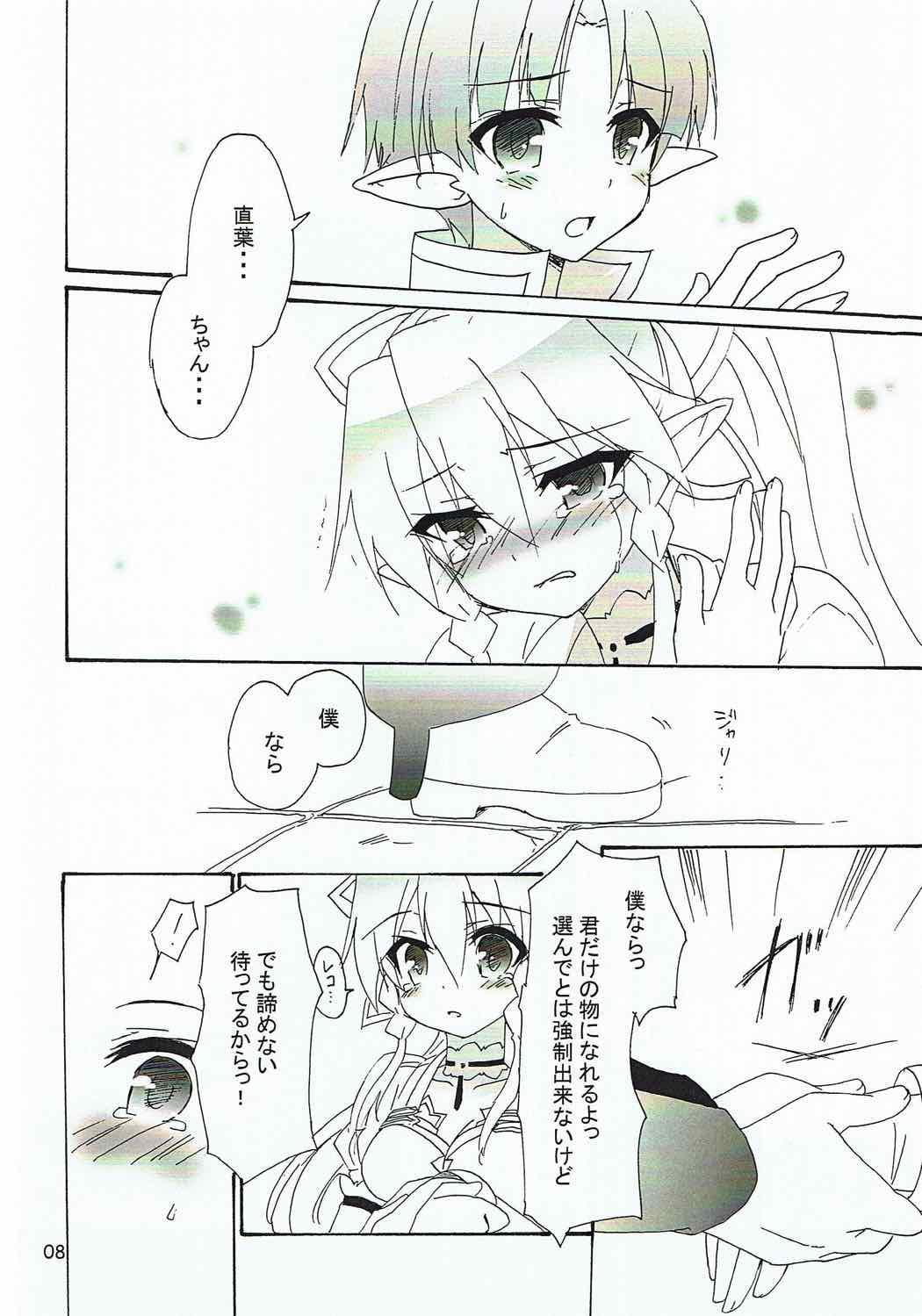 Ganbare Imouto-chan! 6