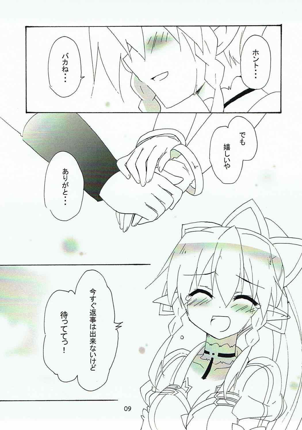 Ganbare Imouto-chan! 7