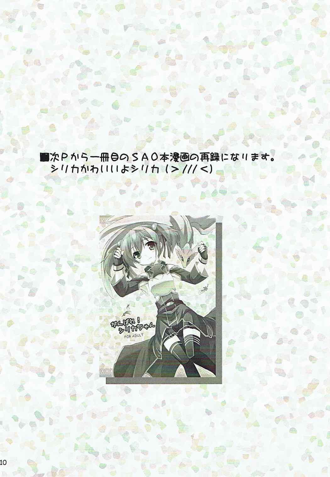 Ganbare Imouto-chan! 8