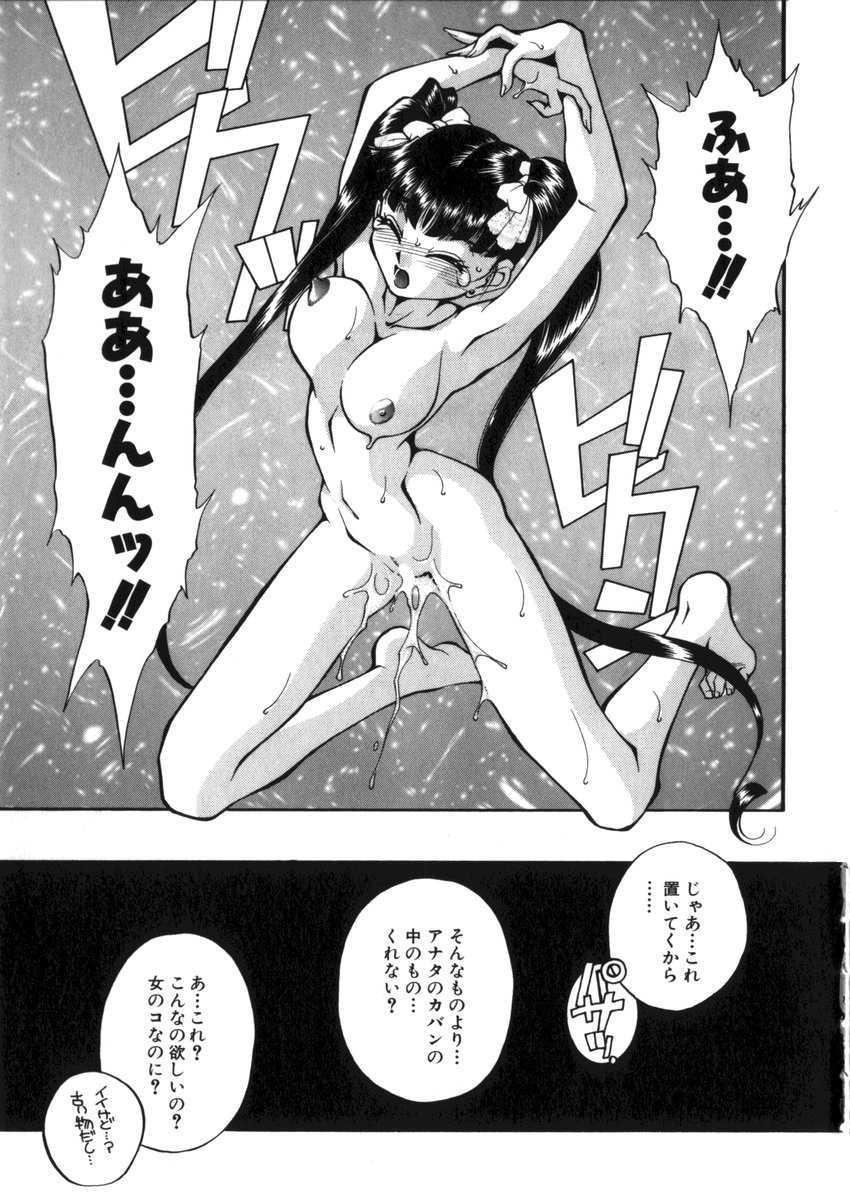 Ahiru-kun SOS 100