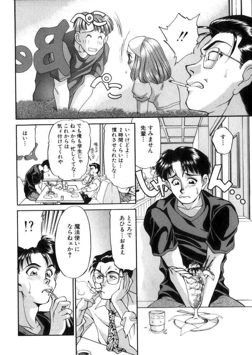 Ahiru-kun SOS 10