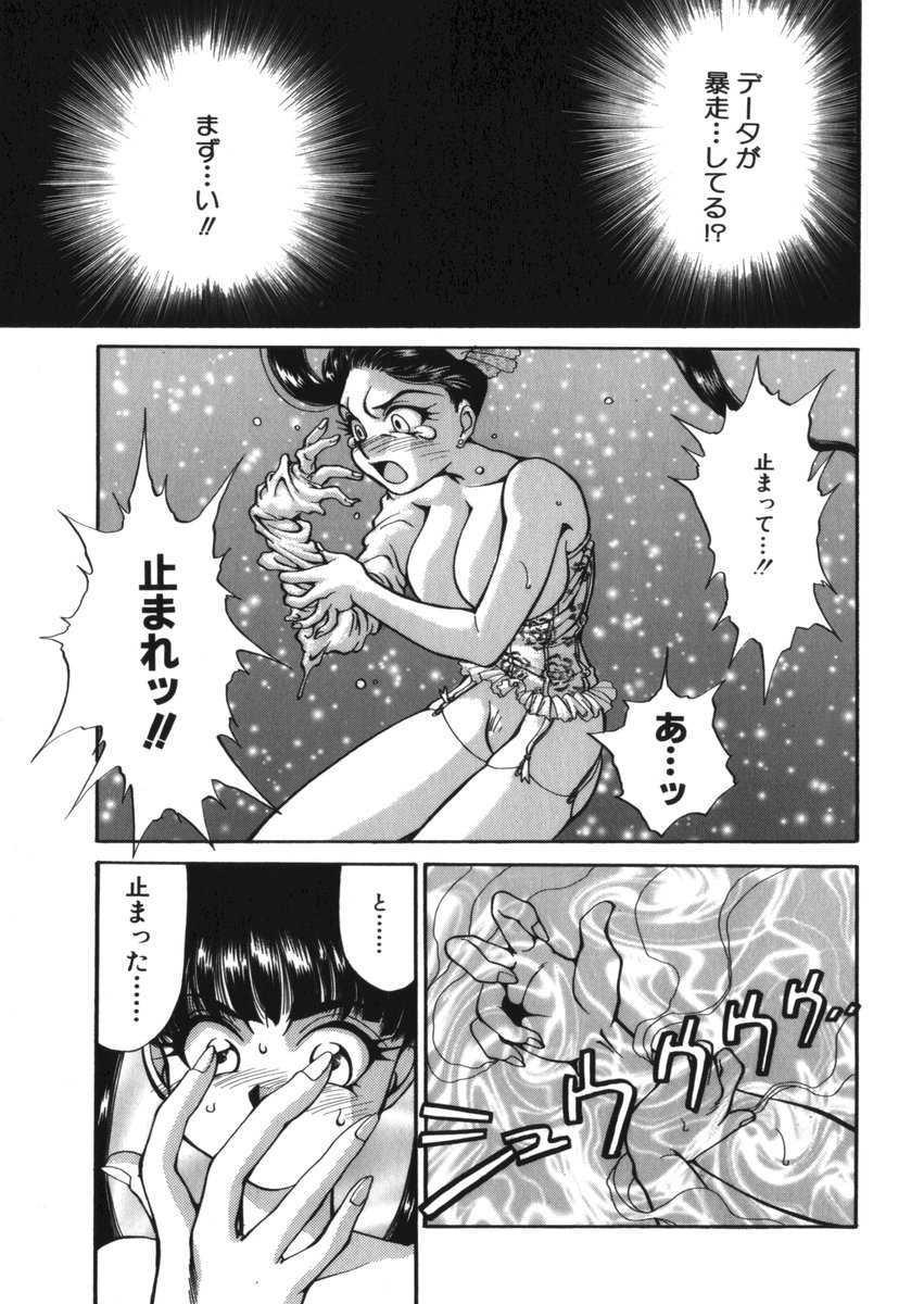 Ahiru-kun SOS 116