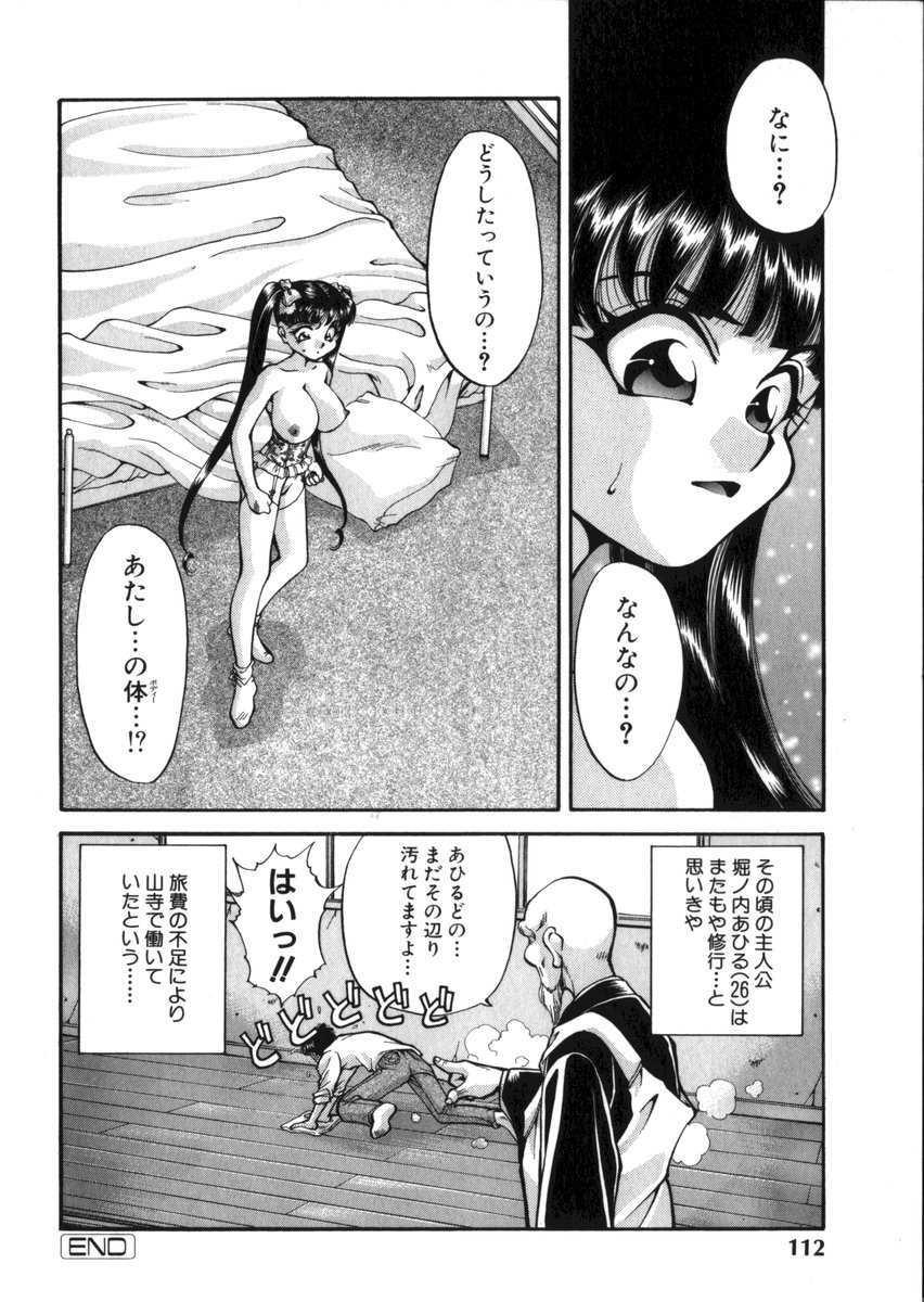 Ahiru-kun SOS 117