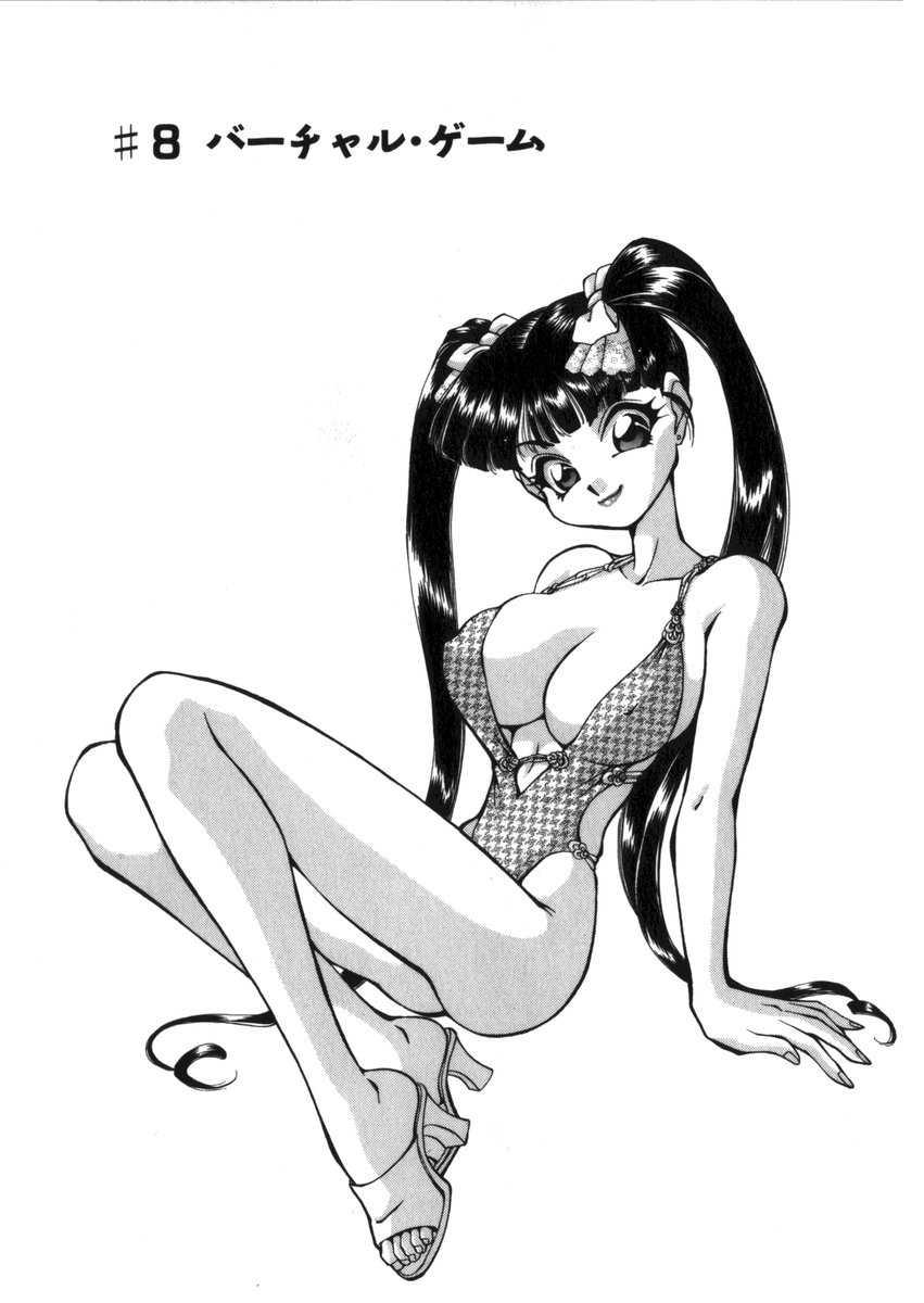 Ahiru-kun SOS 118