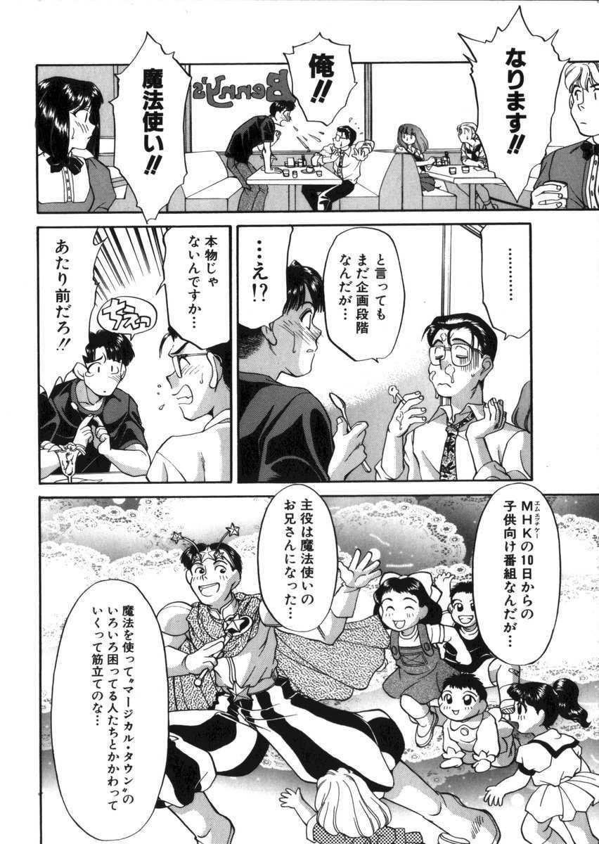 Ahiru-kun SOS 12