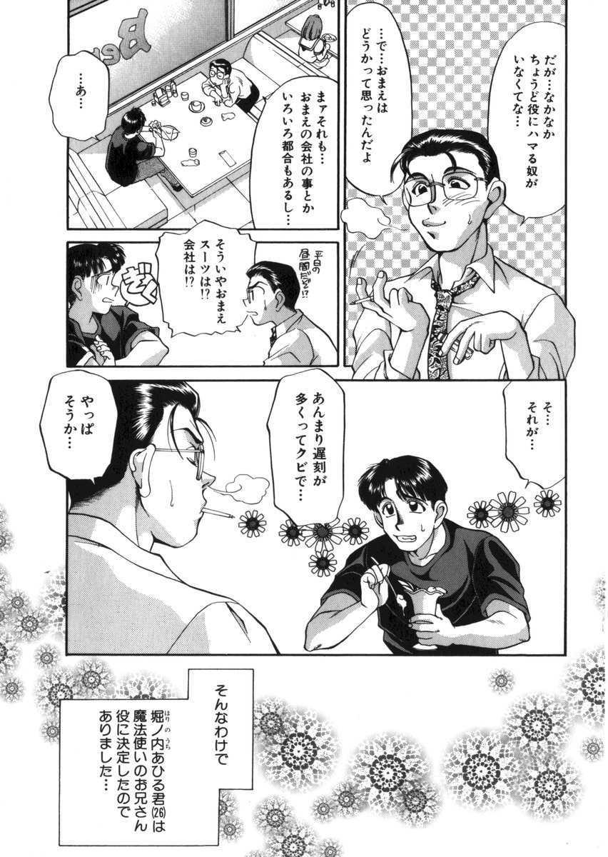 Ahiru-kun SOS 13