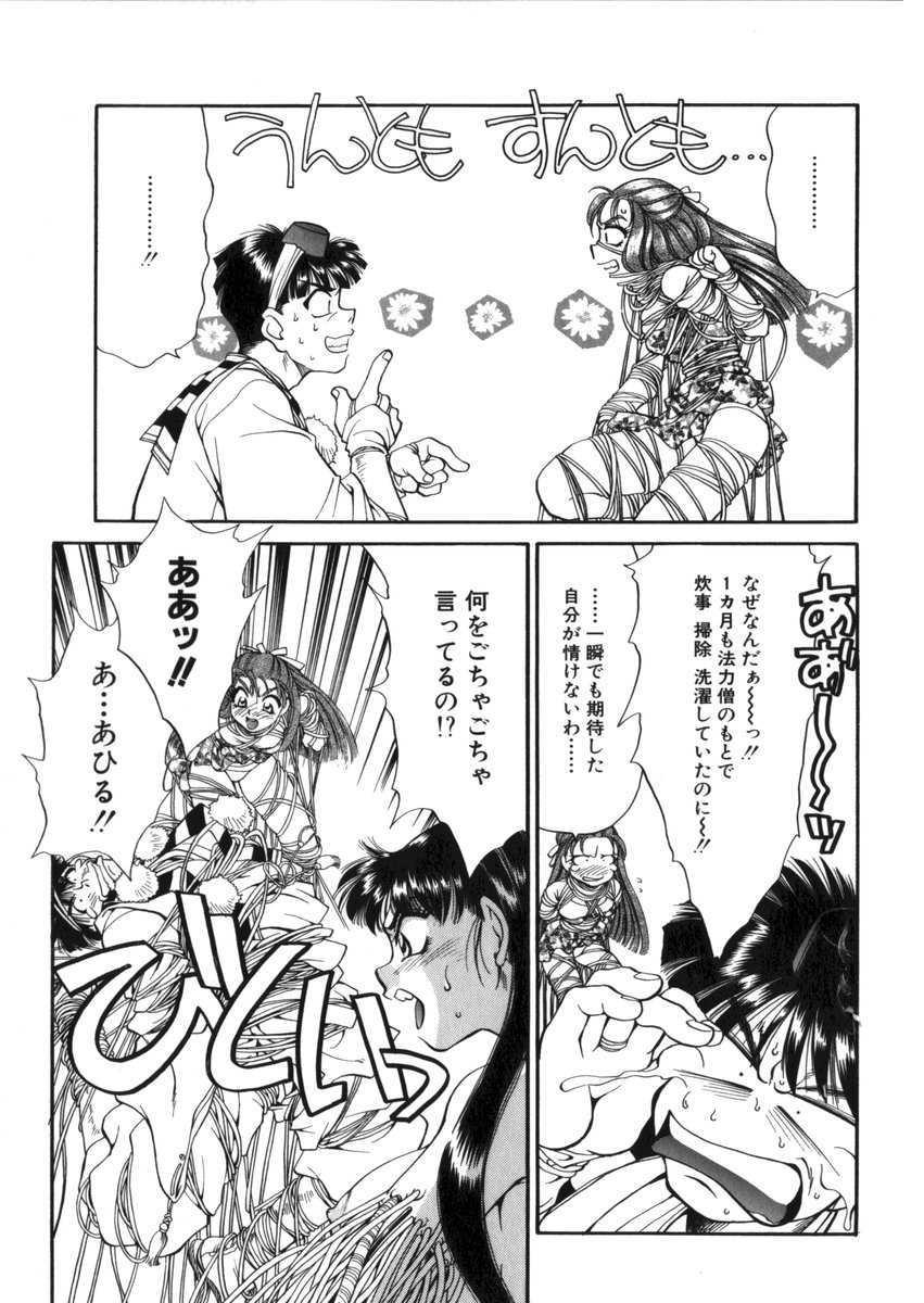 Ahiru-kun SOS 142