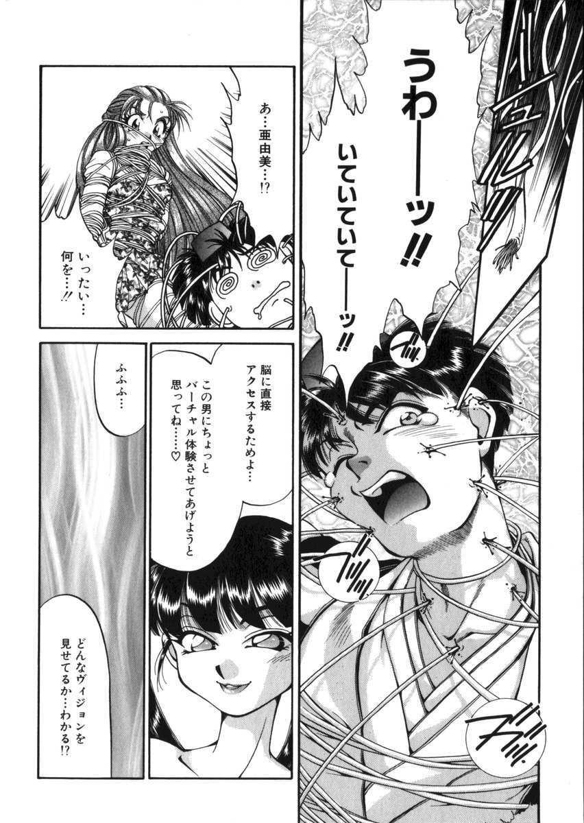 Ahiru-kun SOS 143