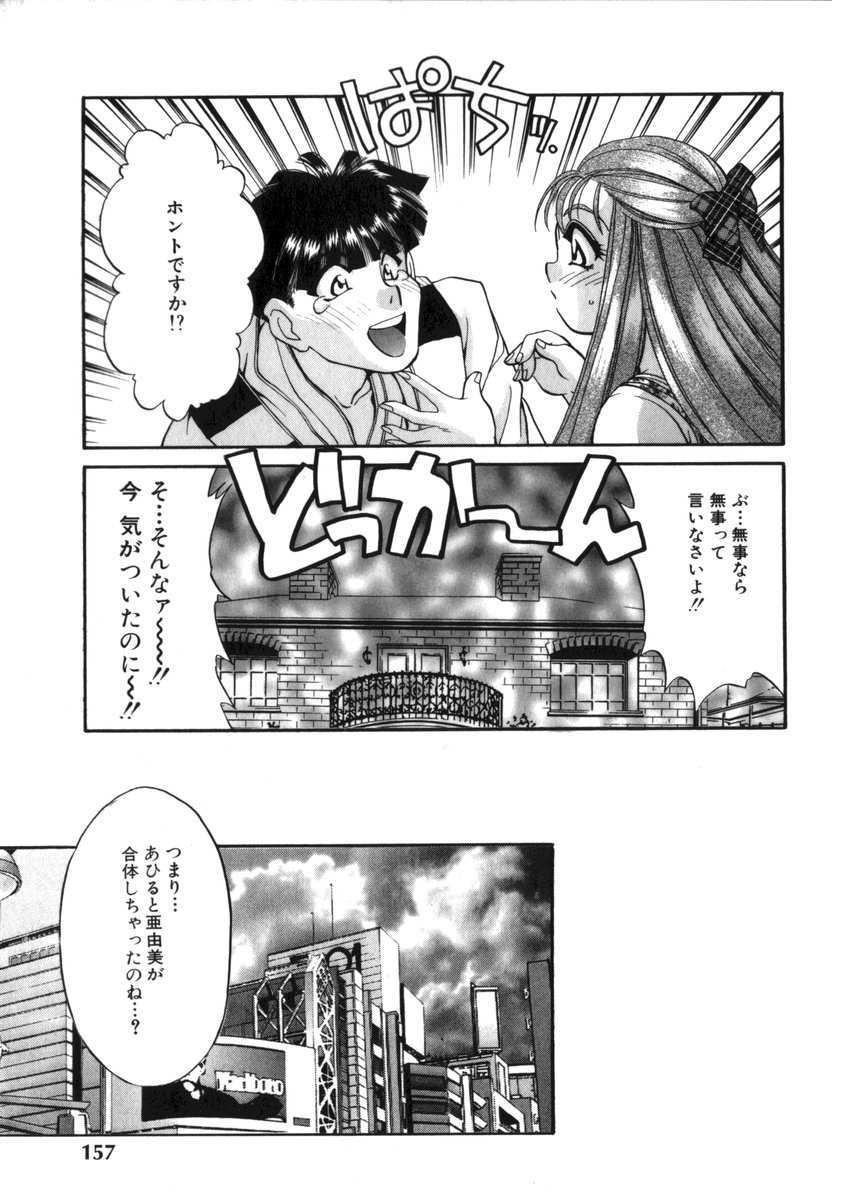 Ahiru-kun SOS 162