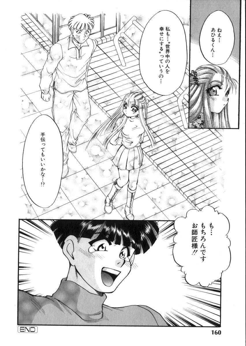 Ahiru-kun SOS 165