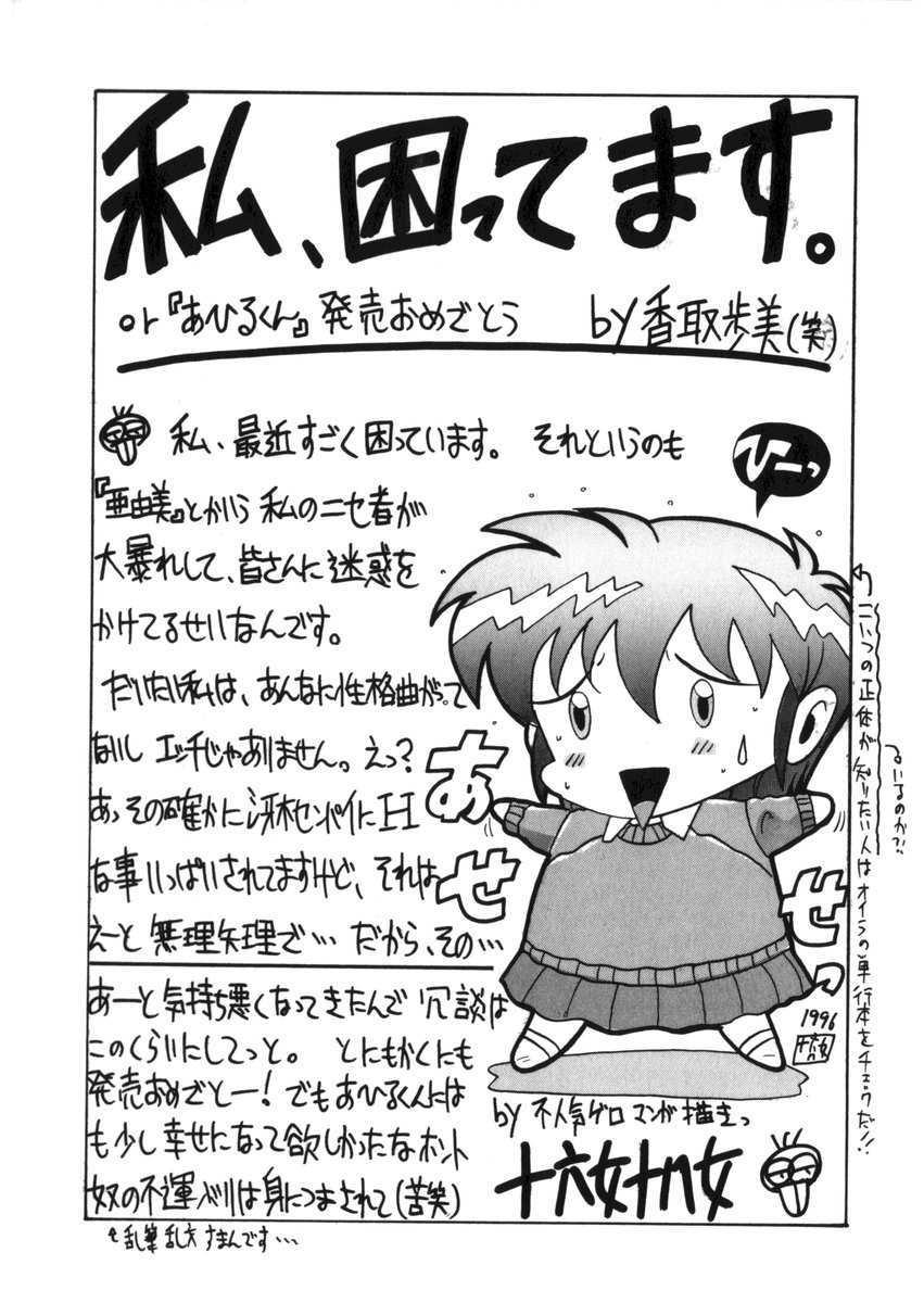 Ahiru-kun SOS 166