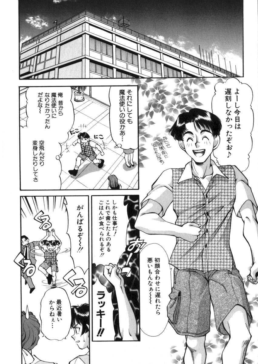 Ahiru-kun SOS 18
