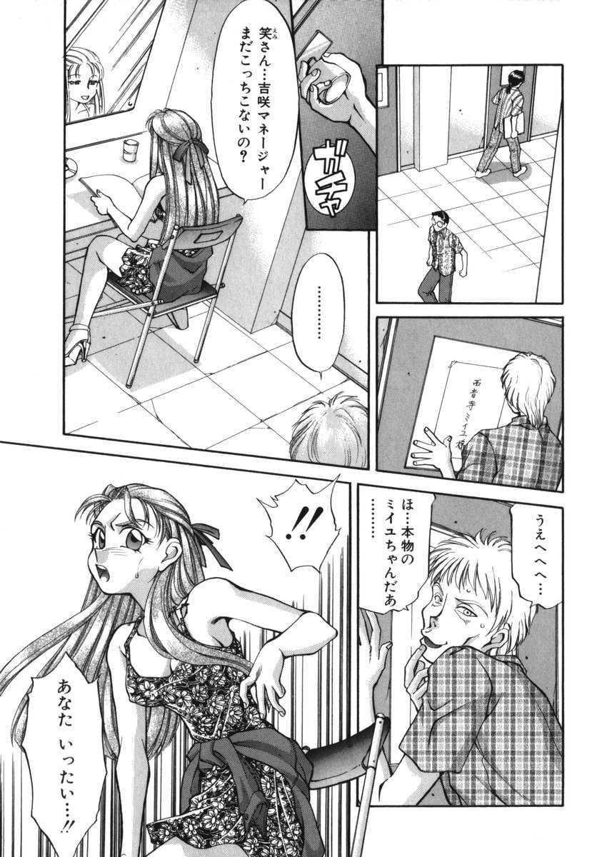 Ahiru-kun SOS 19