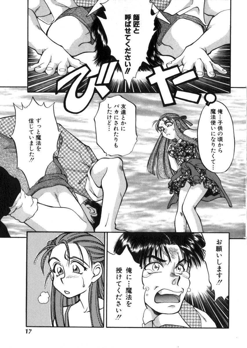 Ahiru-kun SOS 23
