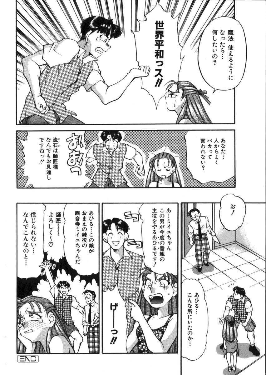 Ahiru-kun SOS 24