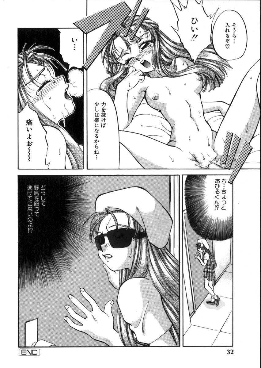 Ahiru-kun SOS 38
