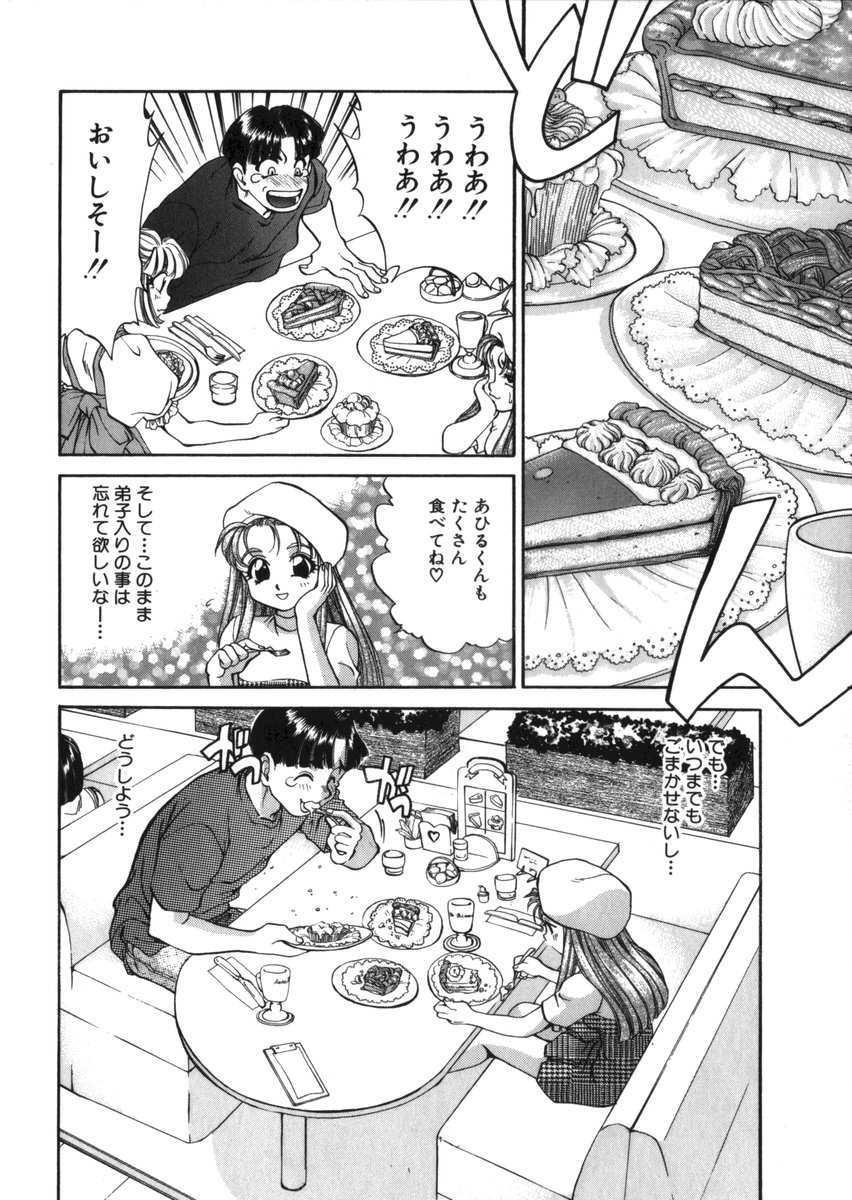 Ahiru-kun SOS 52